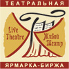 Театральная ярмарка-биржа
