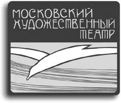 МХТ им. Чехова