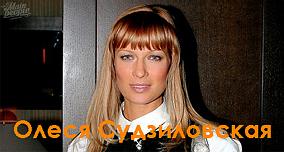 Официальный сайт актрисы Олеси Судзиловской