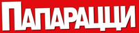 ПАПАРАЦЦИ - еженедельный журнал